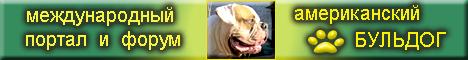Клуб Американский Бульдог: статьи о собаках, конференция, выставки, щенки, фото собак, о породе, питомник, вязки, родословные и титулы